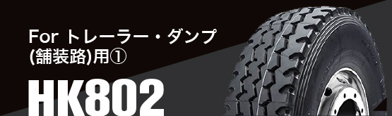 For トレーラー遊輪・舗装路用ダンプトラックHK802