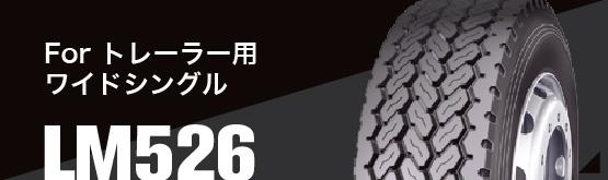 For トレーラー用ワイドシングルLM526