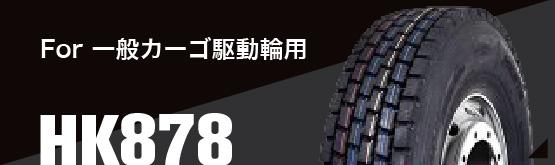 一般カーゴ駆動輪用HK878
